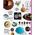 暮らしの図鑑 うつわ 楽しむ工夫×注目作家55人×基礎知識