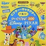 ピクサー・キャラクター大集合! シールブック300 (ディズニーブックス) (ディズニーシール絵本)