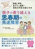 親子で乗り越える思春期の発達障害 (親子で理解する特性シリーズ)
