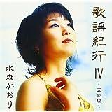 歌謡紀行IV
