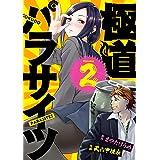 極道パラサイツ (2) (ヤングガンガンコミックス)