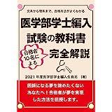 医学部学士編入試験の教科書 合格者10名による完全解説 (YELL books)