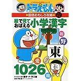改訂新版 ドラえもんの国語おもしろ攻略絵で見ておぼえる小学漢字1026 (ドラえもんの学習シリーズ)