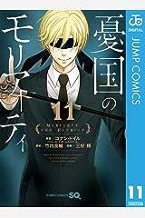憂国のモリアーティ 11 (ジャンプコミックスDIGITAL) Kindle版