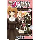 メイちゃんの執事 12 (マーガレットコミックス)