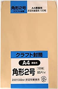 キングコーポレーション 封筒 クラフト 角形2号 100枚 85g K2K85