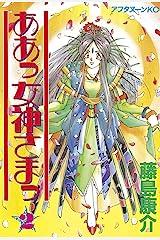 ああっ女神さまっ(2) (アフタヌーンコミックス) Kindle版