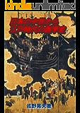 日本中世から江戸時代の医学史 日本の医学史