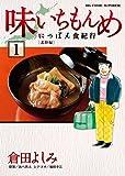 味いちもんめ にっぽん食紀行 (1) (ビッグコミックス)