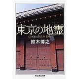 東京の地霊(ゲニウス・ロキ) (ちくま学芸文庫)