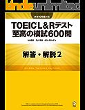 [新形式問題対応/音声DL付] TOEIC(R) L&Rテスト 至高の模試600問 模試2 解答・解説編 至高の模試No…