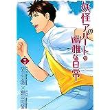 妖怪アパートの幽雅な日常(23) (シリウスKC)