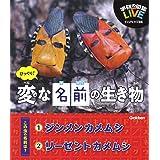 びっくり! 変な名前の生き物 (学研の図鑑LIVEビジュアルクイズ図鑑)