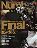 Number(ナンバー)965号 BASEBALL FINAL 2018 鷹が撃つ。 (Sports Graphic N…