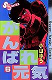 がんばれ元気(6) (少年サンデーコミックス)