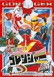 秘密戦隊ゴレンジャー Vol.1 [DVD]