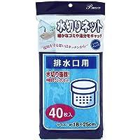 全家協(Zenkakyo) ゴミ袋 ゴミ箱用アクセサリ ブルー 約18×25cm 水切りネット 排水口用 40枚入