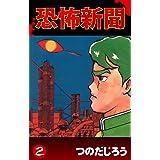 恐怖新聞(2)
