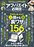 【お得技シリーズ106】アフィリエイトお得技ベストセレクション (晋遊舎ムック)
