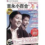 吉永小百合 -私のベスト20- DVDマガジン 2012年 11/15号 [分冊百科]