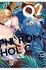 フェロモホリック 2【電子限定かきおろし付】 (ビーボーイコミックスDX) Kindle版
