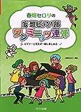 ピアノ連弾 春畑セロリの妄想ピアノ部ワンミニッツ連弾 (0659) ビギナーと先生が一緒に楽しめる