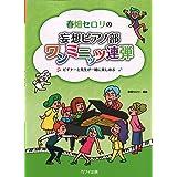 ピアノ連弾 春畑セロリの妄想ピアノ部ワンミニッツ連弾 (0659)