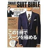 smart特別編集 SMART SUIT BIBLE 2019 (e-MOOK)