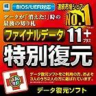 ファイナルデータ11plus 特別復元版|ダウンロード版