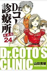 Dr.コトー診療所 愛蔵版 24 Kindle版