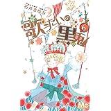 歌うたいの黒兎 6 (マーガレットコミックス)