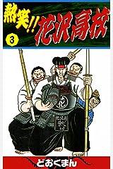 熱笑!! 花沢高校 (3) Kindle版