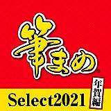 筆まめSelect2021 年賀編 (最新)|win対応|ダウンロード版