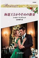 海運王とかりそめの新妻 (ハーレクイン・ロマンス) Kindle版