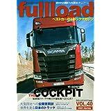 ベストカーのトラックマガジンfullload VOL.40 (別冊ベストカー)