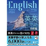 (音声つき)英語を英語で理解する 英英英単語 中級編
