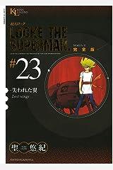 超人ロック 完全版 (23)失われた翼 Kindle版