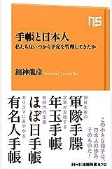 手帳と日本人 私たちはいつから予定を管理してきたか (NHK出版新書) Kindle版