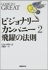 ビジョナリー・カンパニー 2 - 飛躍の法則