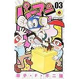パーマン (3) (てんとう虫コミックス)