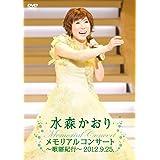 メモリアルコンサート~歌謡紀行~2012.9.25 [DVD]