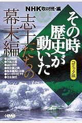 NHKその時歴史が動いた コミック版 志士たちの幕末編 (ホーム社漫画文庫) 文庫