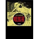暗黒星 (江戸川乱歩文庫)