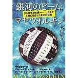 銀河のビーム マヤツォルキン  「時間支配の網(無限ループ)」こそが人類に隠された最大の秘密