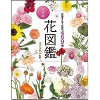 花屋さんで人気の469種 決定版 花図鑑