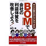中小企業だからこそできる BOMで会社の利益体質を改善しよう!