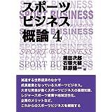 スポーツビジネス概論4