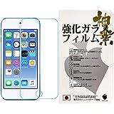 iPod touch 6 (5) 世代用 ガラスフィルム Apple 液晶保護フィルム 厚さ0.3mm 国産ガラス 強化…