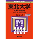 東北大学(文系−前期日程) (2021年版大学入試シリーズ)