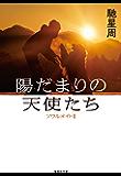 陽だまりの天使たち ソウルメイトII (集英社文庫)
